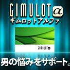 ギムロットαの公式サイトのバナー画像