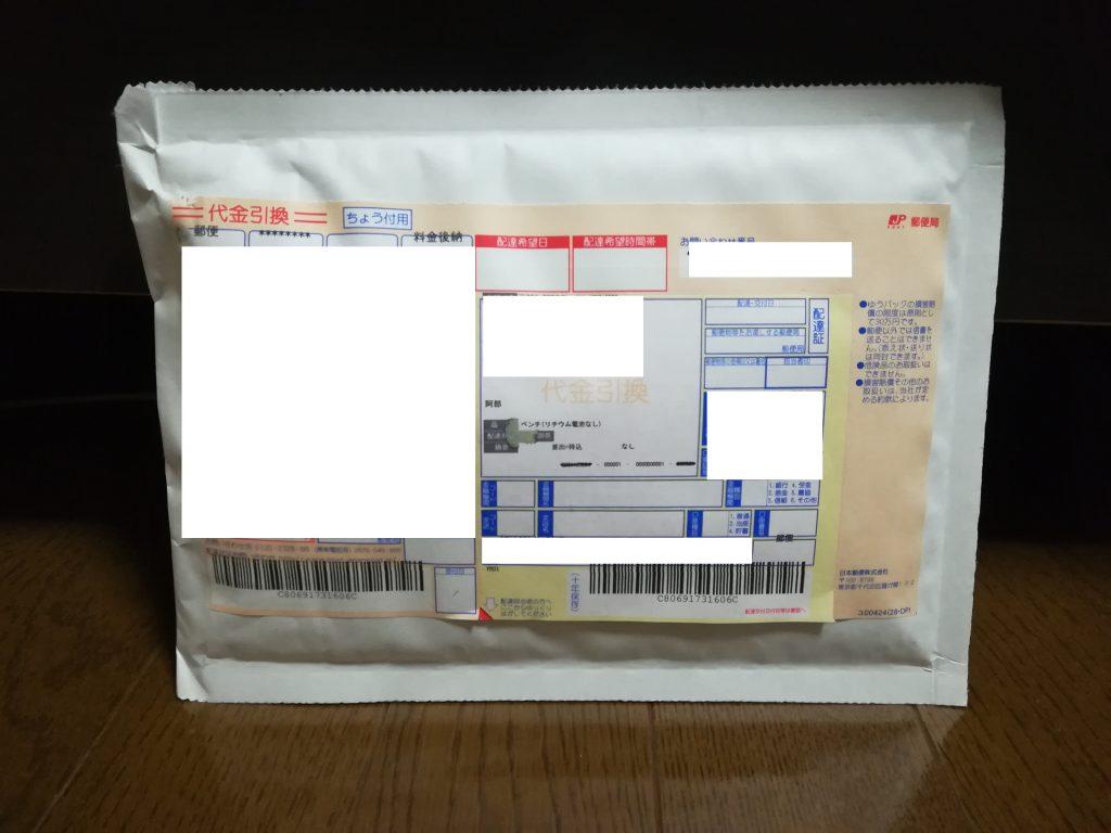 キトー君が白い紙封筒に入って配送されてきた写真