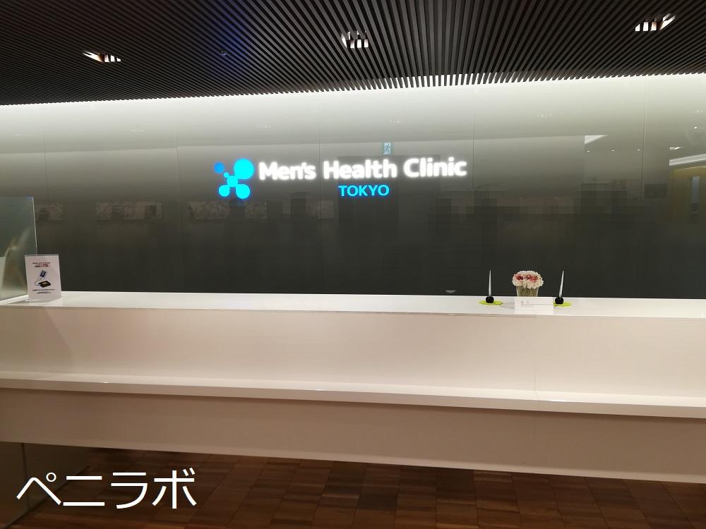 メンズヘルスクリニック東京の受付の写真
