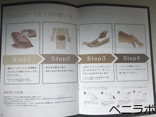 ヴォルスターリキッドの使い方が記載されている冊子の写真