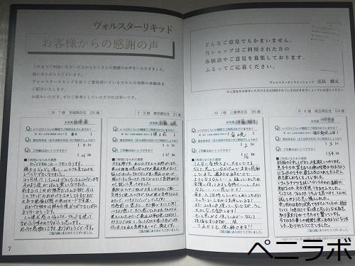 ヴォルスターリキッドの体験談が記載されている冊子の写真