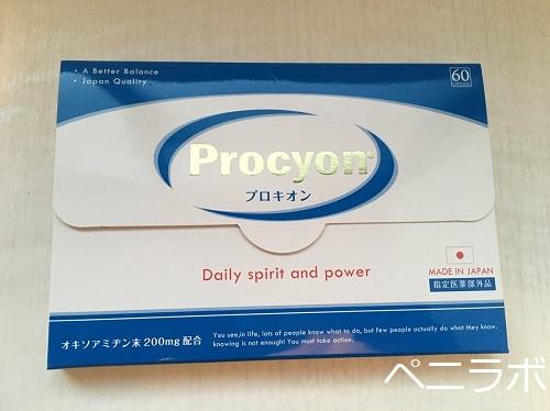プロキオン1箱の写真